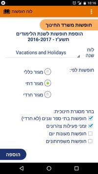 לוח חופשות משרד החינוך והעבודה apk screenshot