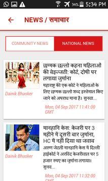 Gurjar App screenshot 2