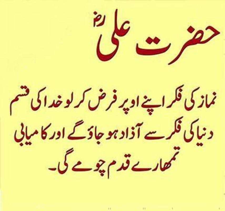 Hazrat Ali Famous Quotes In Urdu