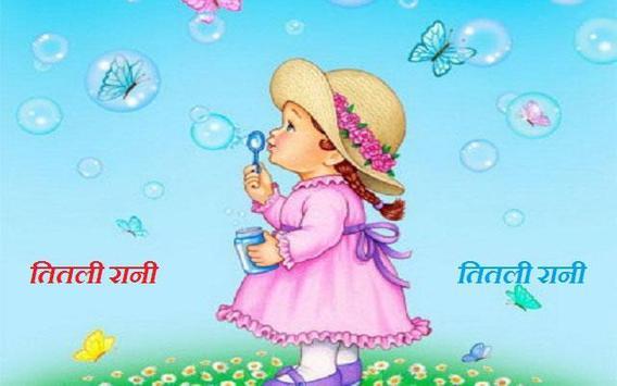 c Hindi Kids Poem poster
