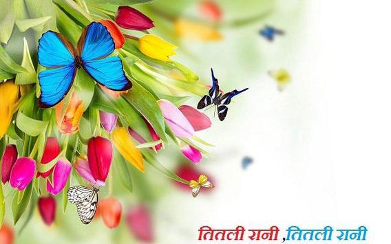 c Hindi Kids Poem apk screenshot