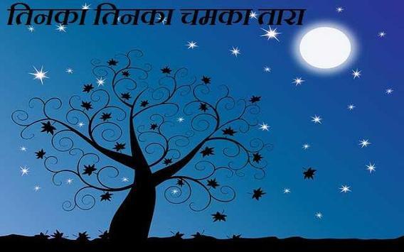 twinkle twinkle little star poem in hindi
