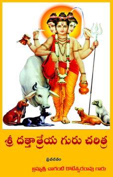 Guru Charithra Audio poster