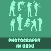 Easy Photography Urdu icon