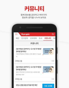 투자의 타짜들 구루핀 - 타짜들이 만든 완전 현장전문강좌 screenshot 4
