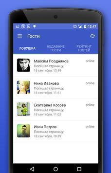 Мои Гости для ВКонтакте poster