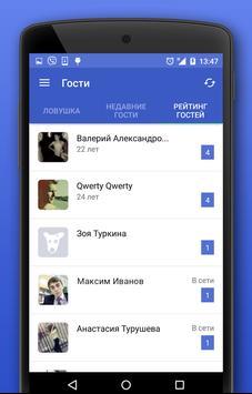 Мои Гости для ВКонтакте apk screenshot
