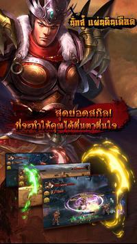 นักสู้แผ่นดินเดือด apk screenshot