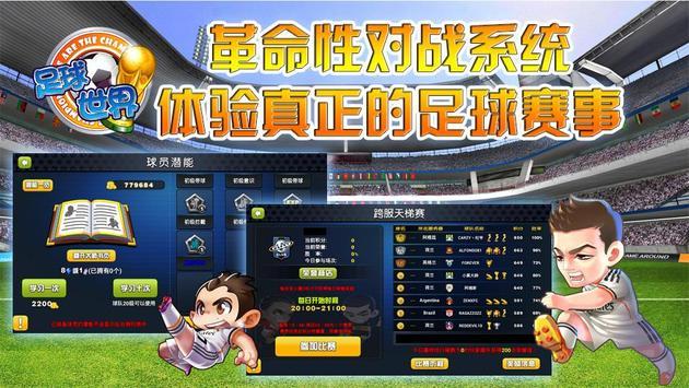 足球世界2015 apk screenshot