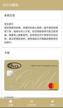 GVCS 錢包 apk screenshot