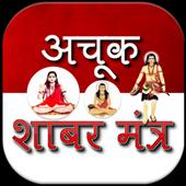 Achook Shabar mantra in Hindi icon