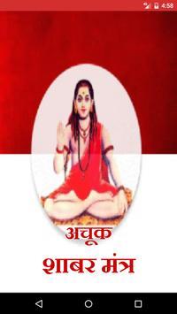 Achook Shabar mantra in Hindi poster