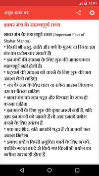 Achook Shabar mantra in Hindi apk screenshot