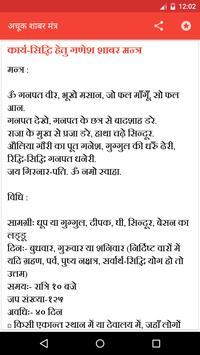 Achook Shabar mantra in Hindi screenshot 4