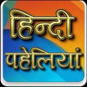 1000+ Paheliyan in Hindi icon