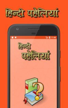 1000+ Paheliyan in Hindi poster