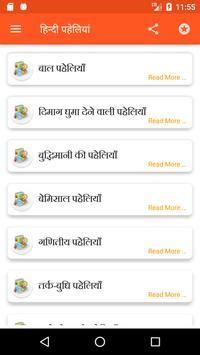 1000+ Paheliyan in Hindi screenshot 1