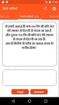 1000+ Paheliyan in Hindi screenshot 2