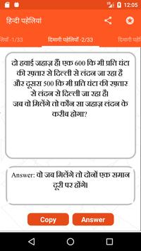 1000+ Paheliyan in Hindi screenshot 3