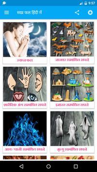 Sapno ka matlab in Hindi poster