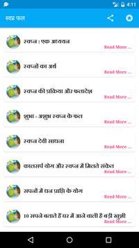 Sapno ka matlab in Hindi screenshot 1