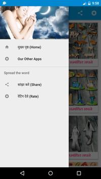 Sapno ka matlab in Hindi screenshot 2