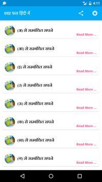 Sapno ka matlab in Hindi screenshot 3