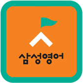욱수삼성영어(대구,욱수초,욱수초등학교,수성구,욱수동) icon