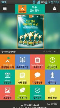욱수삼성영어(대구,욱수초,욱수초등학교,수성구,욱수동) apk screenshot