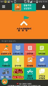 참솔학원,참솔삼성영어(강신초,강신초등학교) apk screenshot