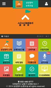 삼성영어논현교실(논곡초, 논곡초등학교, 논곡중) apk screenshot