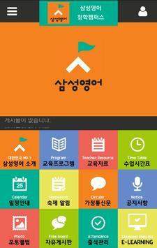 삼성영어청학캠퍼스(청학초, 청학중, 청학초등학교) screenshot 1