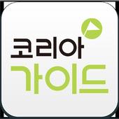 코리아가이드 icon