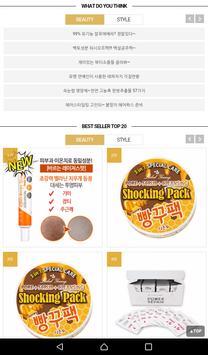 귀티닷컴 - 페이스&스타일 screenshot 7