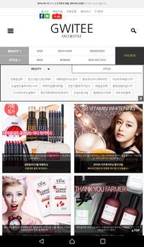 귀티닷컴 - 페이스&스타일 screenshot 8