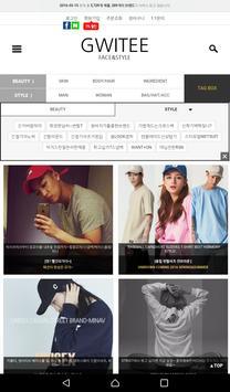 귀티닷컴 - 페이스&스타일 screenshot 9