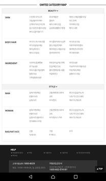 귀티닷컴 - 페이스&스타일 screenshot 14