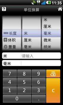 8in1 Practical Tools(240*320) screenshot 4