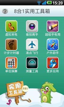 8in1 Practical Tools(240*320) screenshot 1