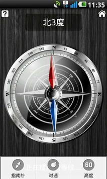 8in1 Practical Tools(240*320) screenshot 2