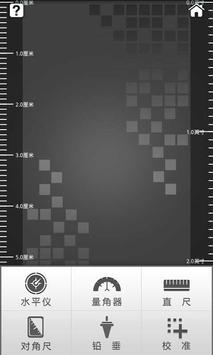 8in1 Practical Tools(240*320) screenshot 3