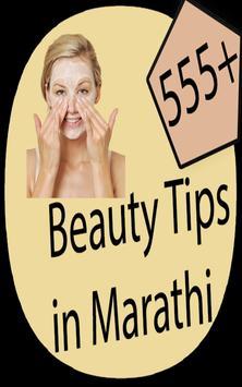 555+ Beauty Tips in Marathi poster