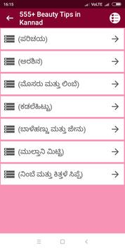 555+ Beauty Tips in Marathi screenshot 2
