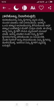555+ Beauty Tips in Marathi screenshot 4