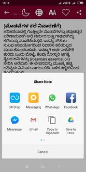 555+ Beauty Tips in Marathi screenshot 5