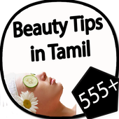 555+ Beauty Tips in Tamil icon
