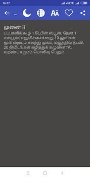 555+ Beauty Tips in Tamil screenshot 4