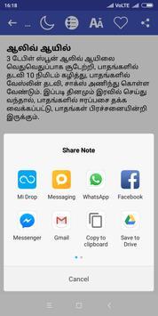 555+ Beauty Tips in Tamil screenshot 5