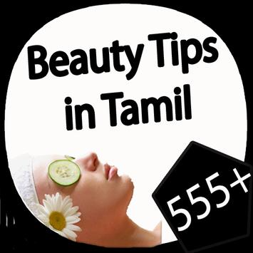 555+ Beauty Tips in Tamil poster