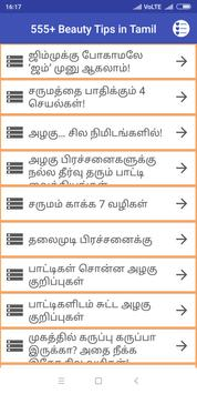 555+ Beauty Tips in Tamil screenshot 1